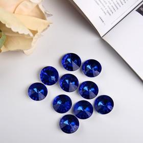 "Декор для творчества пластик ""Стразы бриллиант. Ярко-синие"" набор 10 шт 2,5х2,5 см"