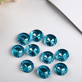 """Декор для творчества пластик """"Стразы бриллиант. Голубые"""" набор 10 шт 2,5х2,5 см"""
