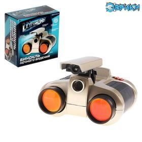 Binoculars night vision Spy
