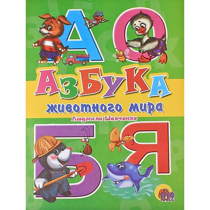 Азбука животного мира. Автор: Шевченко