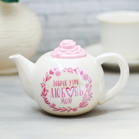 {{photo.Alt || photo.Description || 'Чайник керамический «Доброе утро, любовь моя», 350 мл'}}