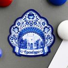 """Magnet in the shape of a kokoshnik """"Orenburg"""" (Pedestrian bridge)"""