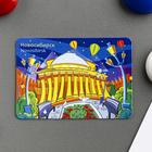 "Plastic magnet ""Novosibirsk"" (Academic theatre of Opera and ballet)"