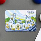 "Plastic magnet ""Tyumen"" (Cathedral)"