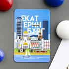 "Plastic magnet ""Ekaterinburg. Panorama"""