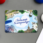 "Plastic magnet ""Ekaterinburg. Favorite city"""