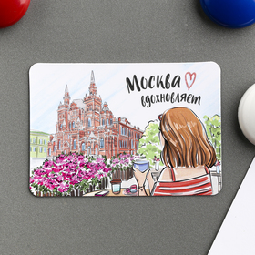 Магнит «Москва. Исторический музей» в Донецке