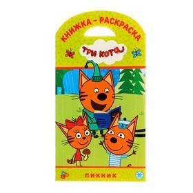 Книжка-раскраска «Три Кота. Пикник»