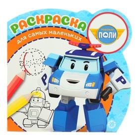 Раскраска для самых маленьких «Робокар Поли и его друзья»