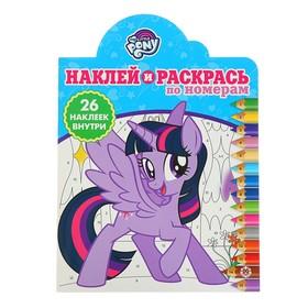Раскраска по номерам с наклейками «Мой маленький пони»