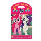 Книжка-раскраска «Мой маленький пони. Праздник для сестры»