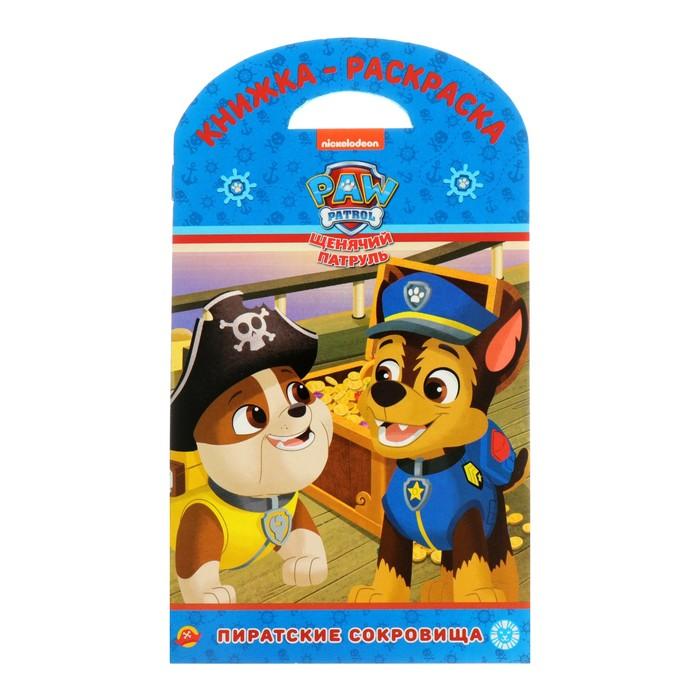 Книжка-раскраска «Щенячий патруль. Сокровища пиратов» - фото 975664