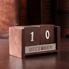 """Wooden calendar """"Accuracy"""" 10х6х6 cm"""