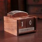 """Wooden calendar """"Calendar + stand"""" 10х11х8 cm"""