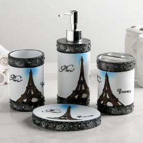 Набор аксессуаров для ванной комнаты «Париж», 4 предмета (дозатор, мыльница, 2 стакана)