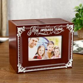 """Фотоархив на 96 фото """"Моя любимая семья"""" кофейного цвета 20х16х12 см в Донецке"""