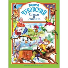 «Стихи и сказки», Чуковский К. И.