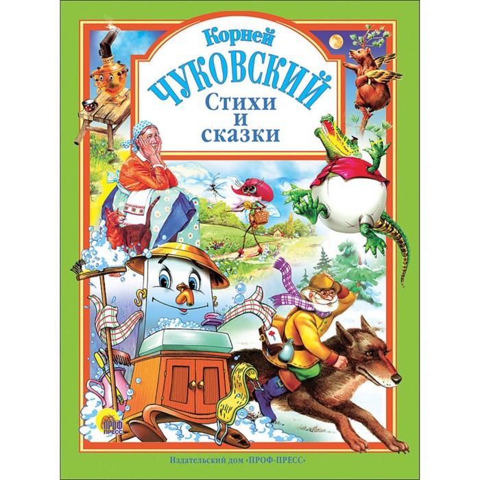 Стихи и сказки. Чуковский К. И.