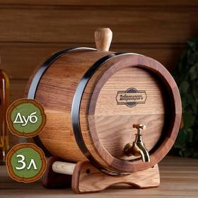 Бочка дубовая на подставке, 3л, нержавеющий обруч, кран из латуни, покрыта льняным маслом