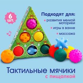 """Новый год, подарочный набор резиновых игрушек """"Ёлочка"""",6 штук"""