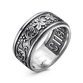 """Кольцо """"Спаси и сохрани"""" с внешним орнаментом, посеребрение с оксидированием, 18 размер"""