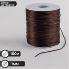 Шнур нейлоновый на бобине, d=1мм L=100м, цвет коричневый