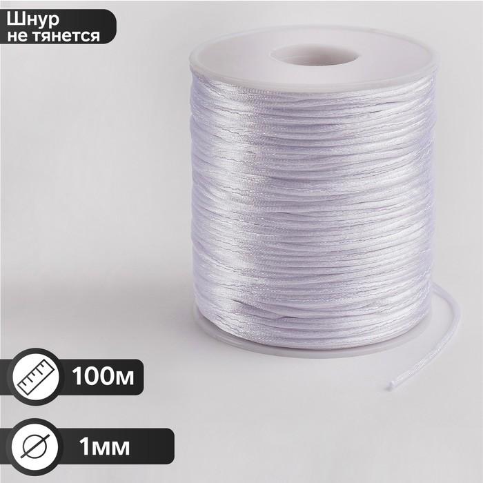 Шнур нейлоновый на бобине, d=1мм L=100м, цвет белый