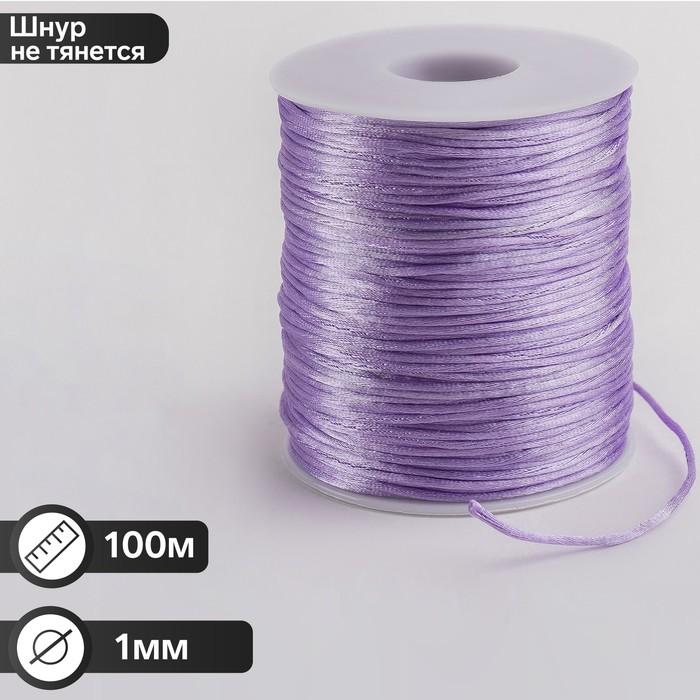 Шнур нейлоновый на бобине, d=1мм L=100м, цвет сиреневый