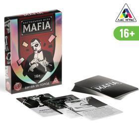 """Detective game """"MAFIA Battle for city"""""""