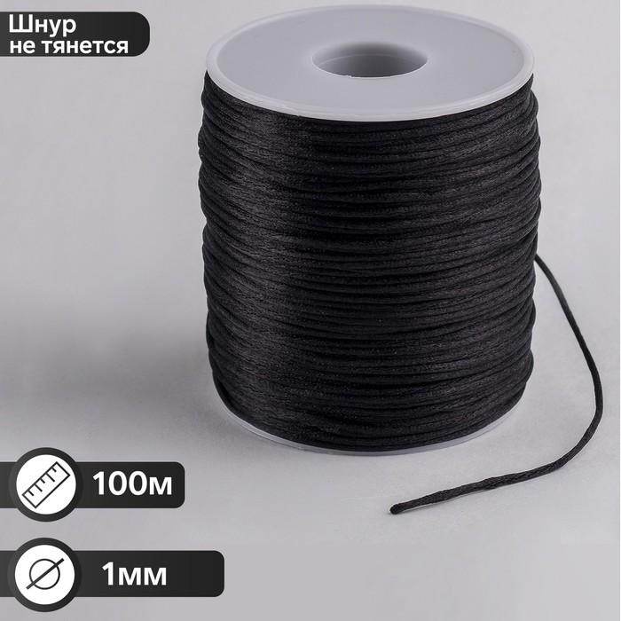 Шнур нейлоновый на бобине, d=1мм L=100м, цвет черный