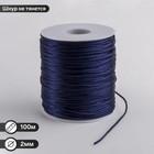 Шнур нейлоновый на бобине, d=1мм L=100м, цвет темно-синий