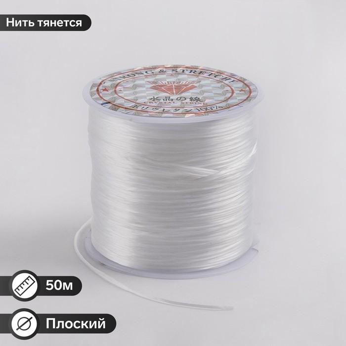 Нить силиконовая на бабине, плоская, L=50м, цвет прозрачный