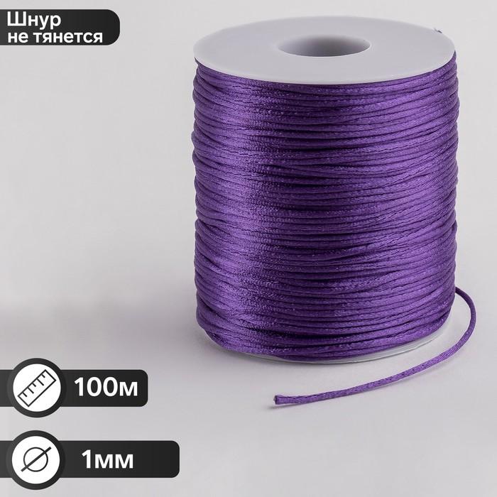 Шнур нейлоновый на бобине, d=1мм L=100м, цвет фиолетовый