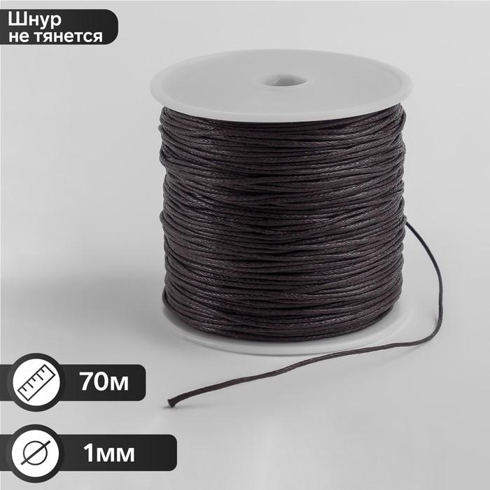Шнур вощеный на бабине, d=1мм, L=70м, цвет коричневый