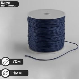 Шнур вощеный на бобине, d=1мм, L=70м, цвет синий