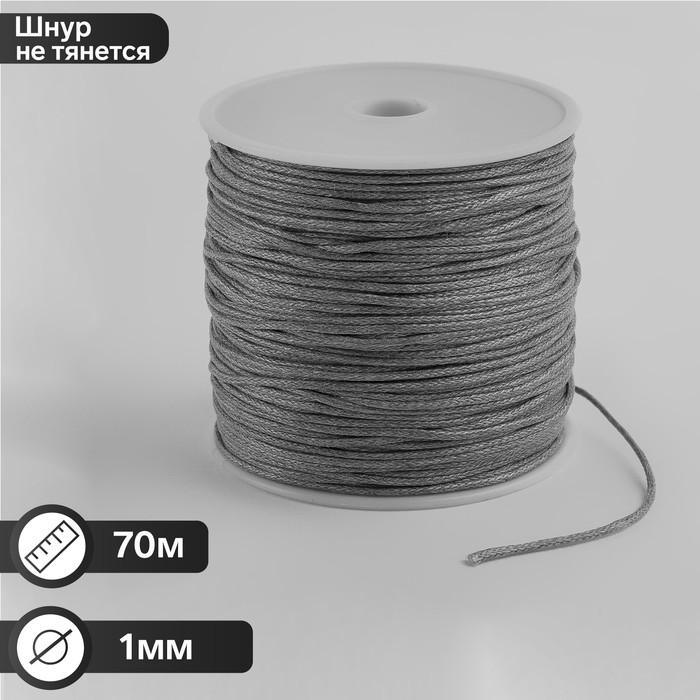 Шнур вощеный на бабине, d=1мм, L=70м, цвет серый