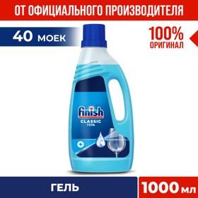 Средство для мытья посуды в пмм Finish Classic, 1000 мл