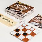 Игры нашего района 3 в 1: нарды, шашки, домино