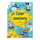 Книга «Суперлабиринты. Мир путешествий», формат А4, 16 стр.