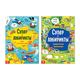 Книги «Суперлабиринты», набор, формат А4, 2 шт. по 16 стр.