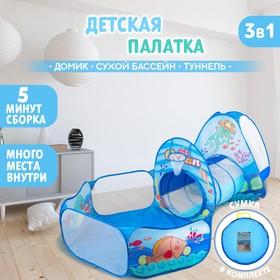 Набор детская игровая палатка + туннель + сухой бассейн «Океан», 6 × 53 × 53 см