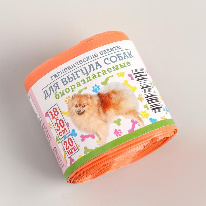 Пакеты гигиенические для выгула собак, биоразлагаемые, 18×30 см, 20 шт, рулон, цвет оранжевый