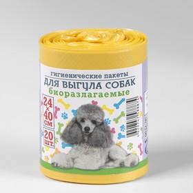 Пакеты гигиенические для выгула собак Avikomp, биоразлагаемые, 24×40 см, 20 шт., рулон, цвет серый Ош
