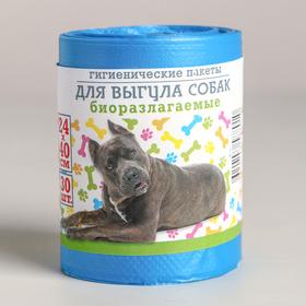 Пакеты гигиенические для выгула собак, биоразлагаемые, 24×40 см, 30 шт., рулон, цвет синий Ош