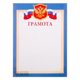 """Грамота """"Символика РФ"""" триколор, синяя рамка"""