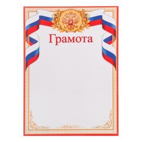 "Грамота ""Символика РФ"" триколор, красная рамка"