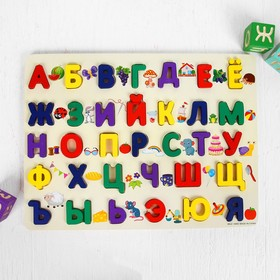 """Игра """"Изучаем алфавит"""" 1,5×40×30 см"""