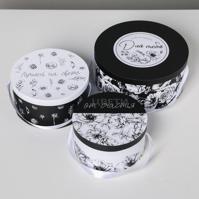 Набор коробок круглых 3 в 1 с ручкой «Цвети от счастья», 20 × 20 × 9.5 - 26 × 26 × 11.5 см