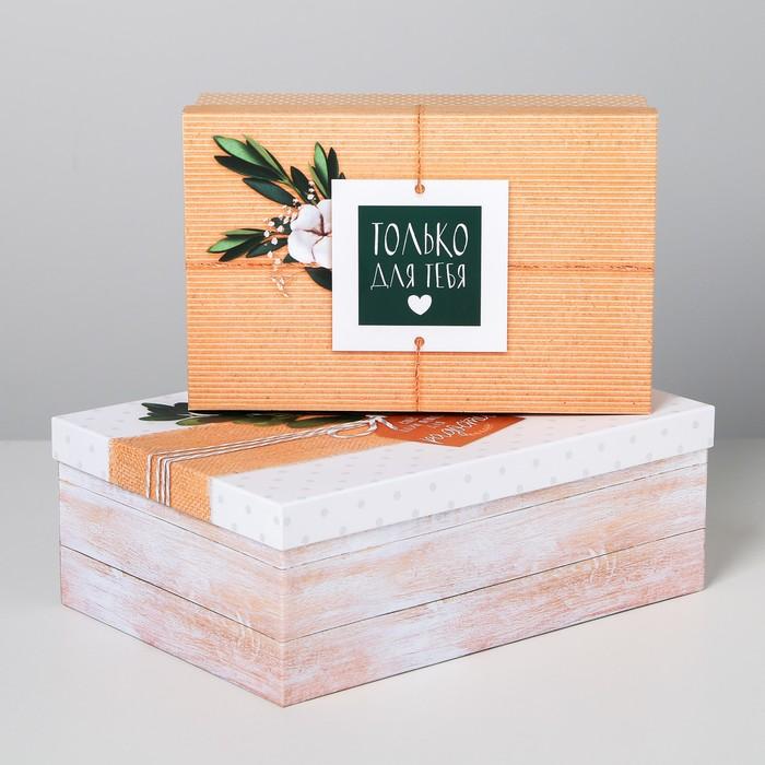 Набор коробок прямоугольных 2 в 1 «Повод для радости», 27 × 17.5 × 9 - 32 × 24 × 11 см