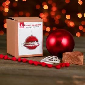 Набор для творчества - создай ёлочное украшение «Шар с бахромой», цвет красный